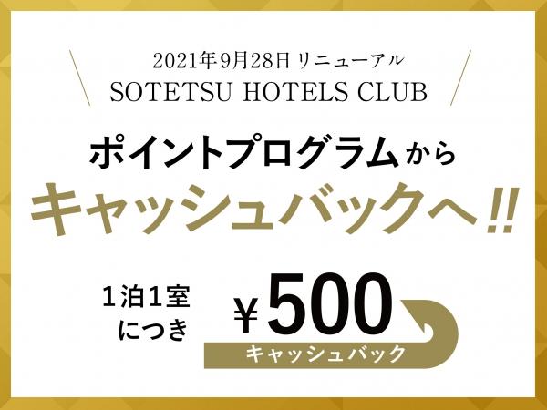 【重要】9/28会員プログラム「SOTETSU HOTELS CLUB」が新しくなります