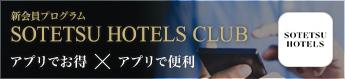 相鉄ホテルズクラブ