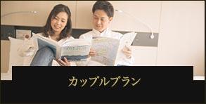 カップルプラン カップル専用アメニティ付